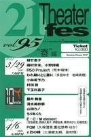 """シアター21フェス vol.95 """"春編"""""""