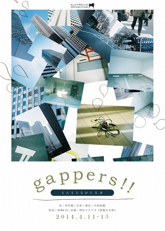 gappers!!