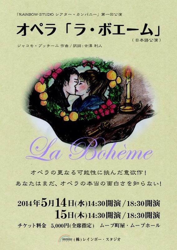 ラ・ボエーム(La Bohème日本語公演)