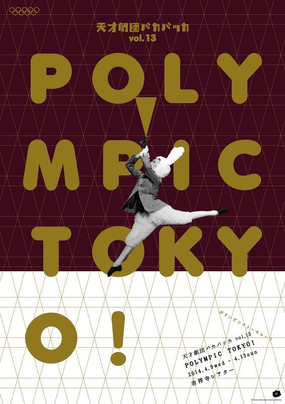 POLYMPIC TOKYO!