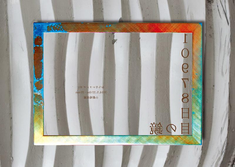 10978日目の鏡