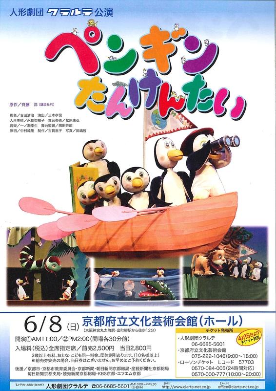 『ペンギンたんけんたい』