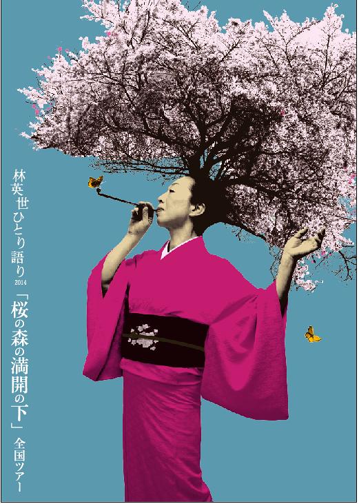 桜の森の満開の下 全国ツアー