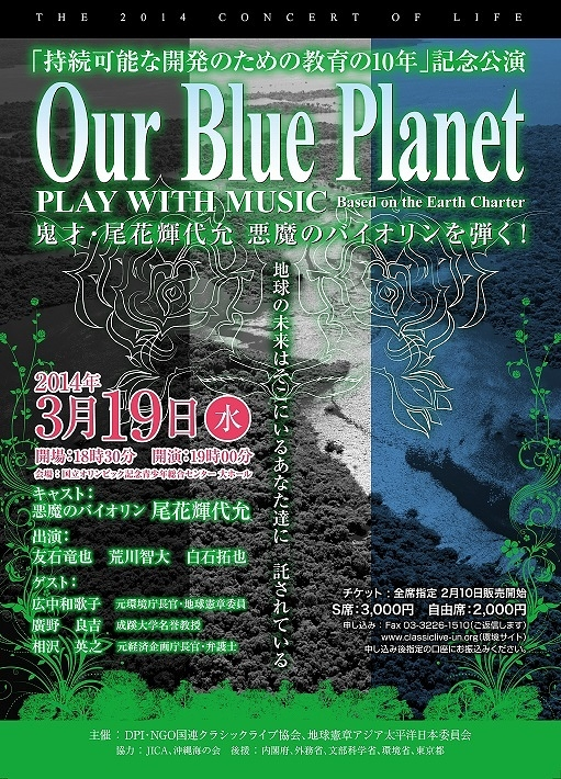 Play with Music OUR BLUE PLANET