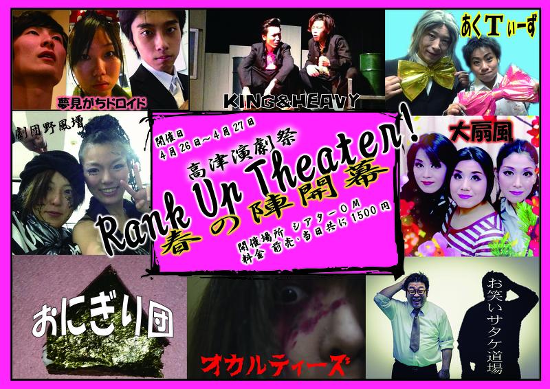 Rank Up Theater!-春の陣-