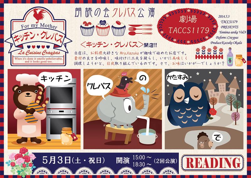 TACCS1179ぷれぜんつ「読みま専科 Vol.9」参加公演