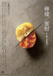 檸檬/蜜柑
