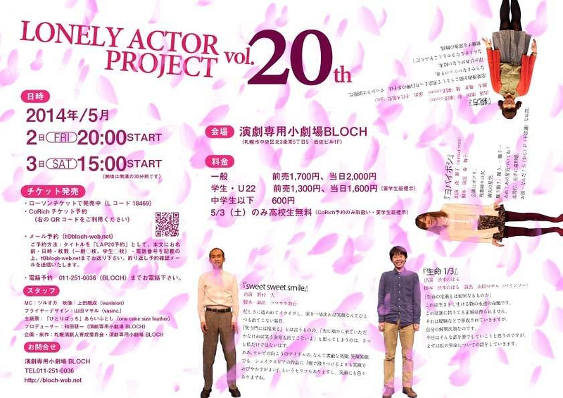LONELY ACTOR PROJECT vol.20