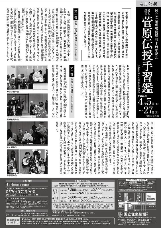 4月文楽公演