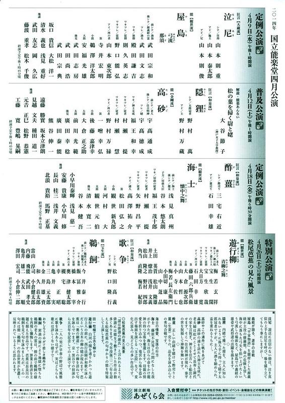 4月定例公演 泣尼・屋島