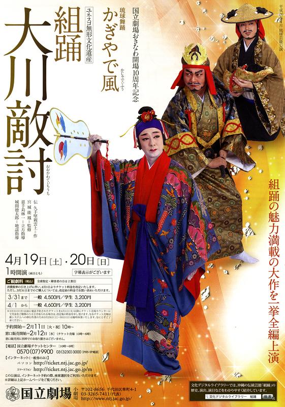 4月琉球芸能公演「組踊 大川敵討(おおかわてぃちうち)」