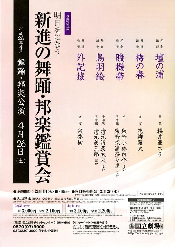 4月舞踊・邦楽公演「明日をになう新進の舞踊・邦楽鑑賞会」