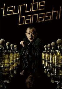 鶴瓶噺 2008