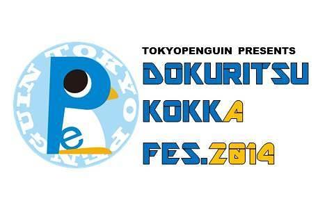 DOKURITSU KOKKA FES.2014