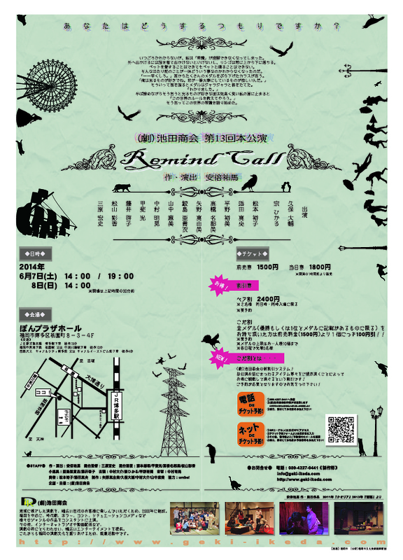 Remind Call
