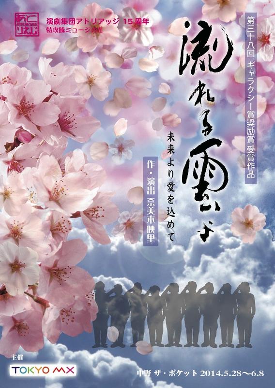 流れる雲よ2014-桜花チーム-