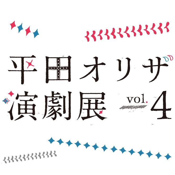 平田オリザ・演劇展vol.4