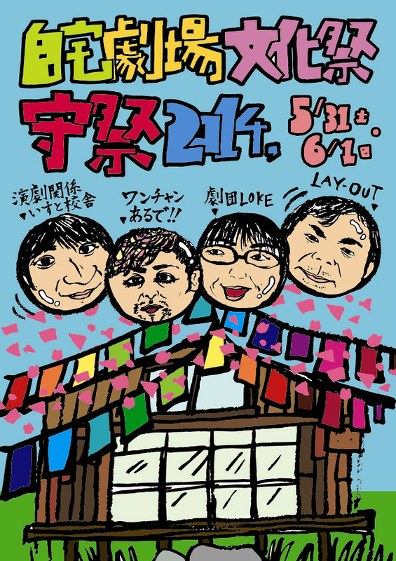 守祭2014