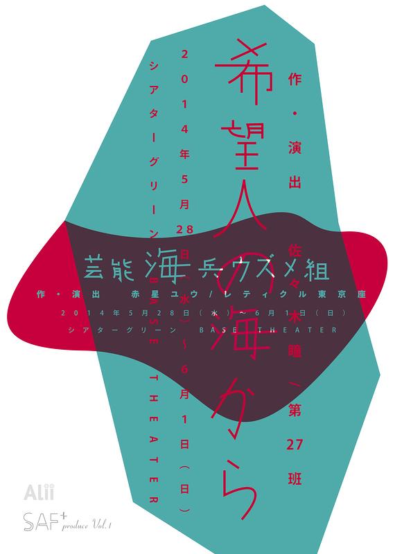 「希望人の海から」(第27班)+ 「芸能海兵ウズメ組」(レティクル東京座)