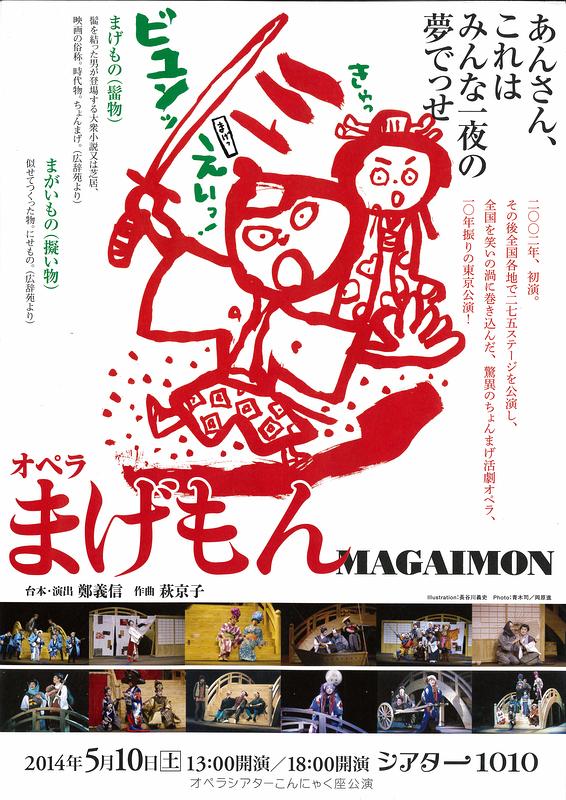 オペラ『まげもん-MAGAIMON』