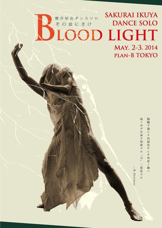 櫻井郁也ダンスソロ  『その血にきけ』