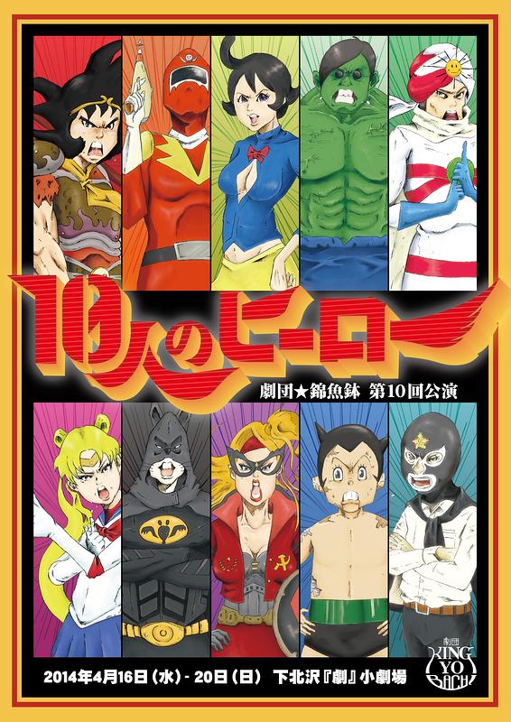 10人のヒーロー