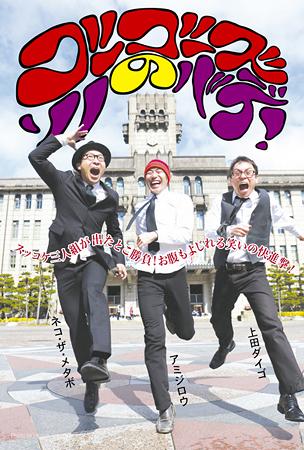 上田ダイゴトークライブ 「ゴーゴーズのソノバデ!」