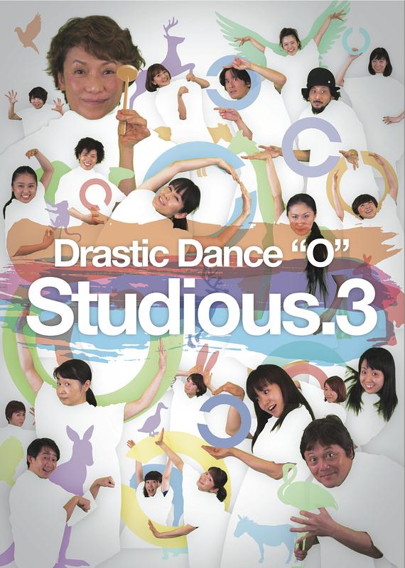 Studious・3