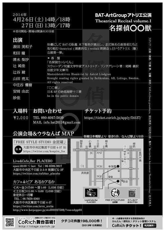 名探偵-○○獣