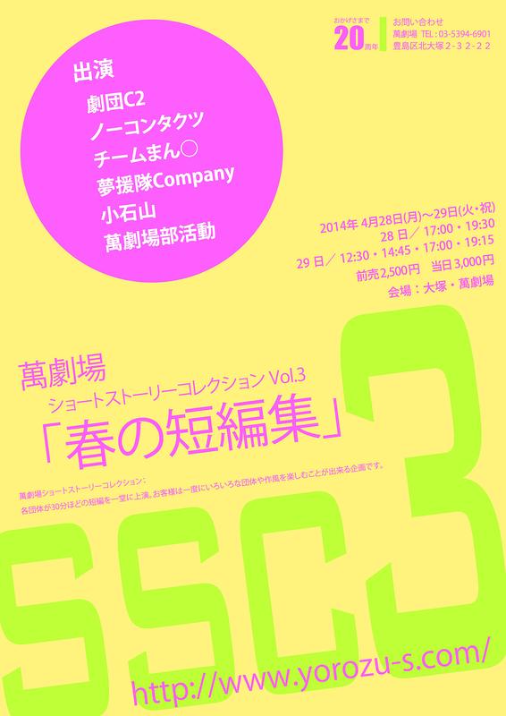 春の短編集(2014)