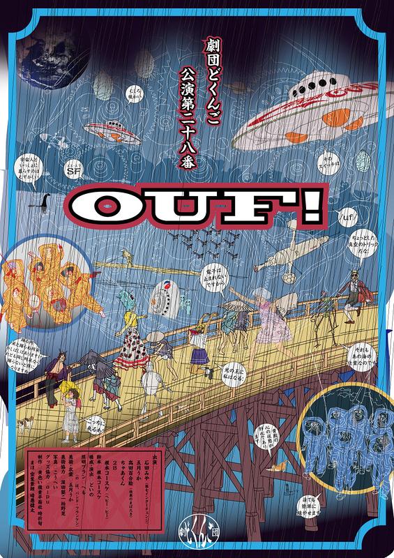 『OUF!』 【往路ツアー】
