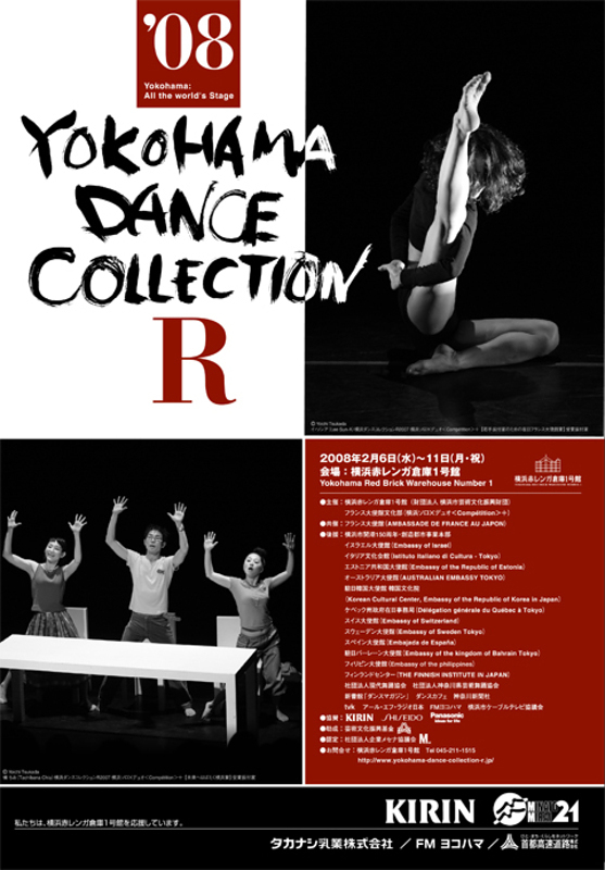 YOKOHAMA DANCE COLLECTION R \'08