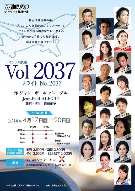 フライトNo.2037