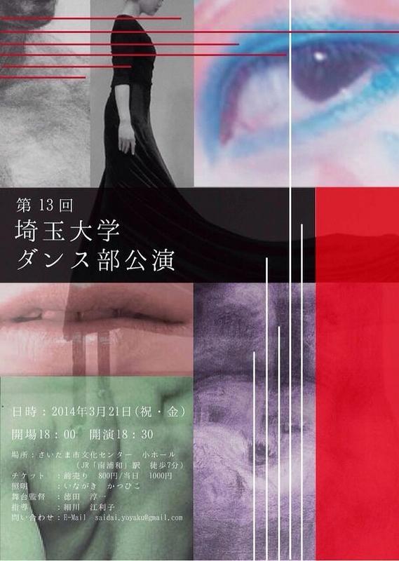 第13回埼玉大学ダンス部公演