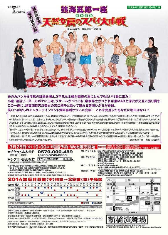 東京喜劇 天然女房のスパイ大作戦