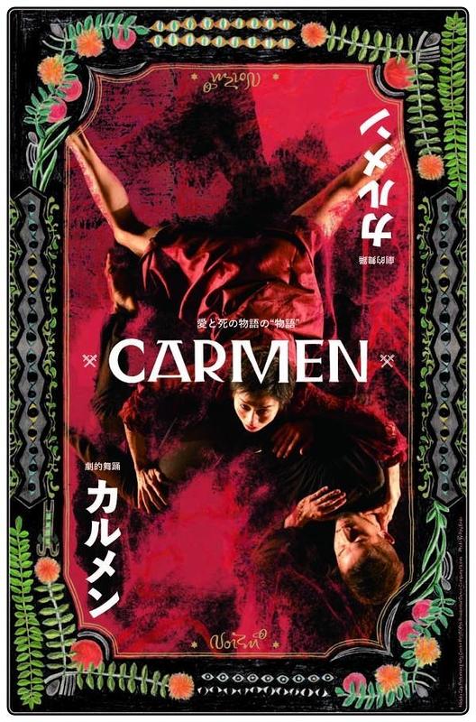 劇的舞踊『カルメン』