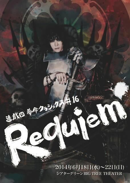 #16  Requiem