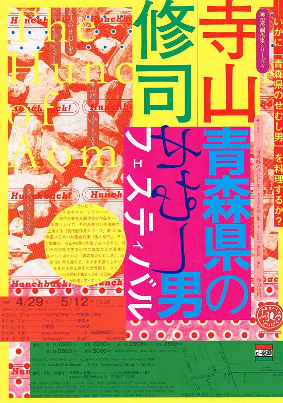 寺山修司「青森県のせむし男」フェスティバル