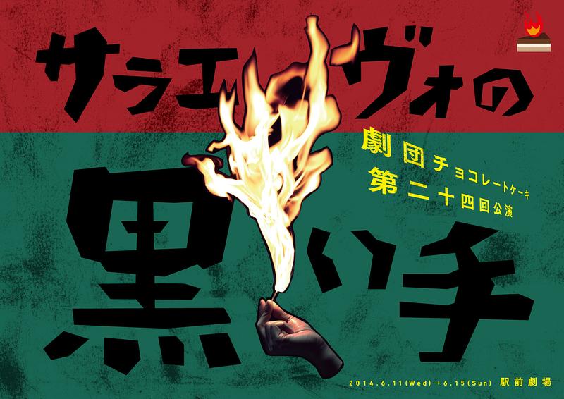 サラエヴォの黒い手【ご来場ありがとうございました!!】
