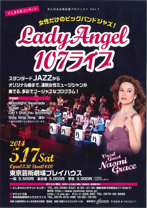 Lady Angel 107ライブ