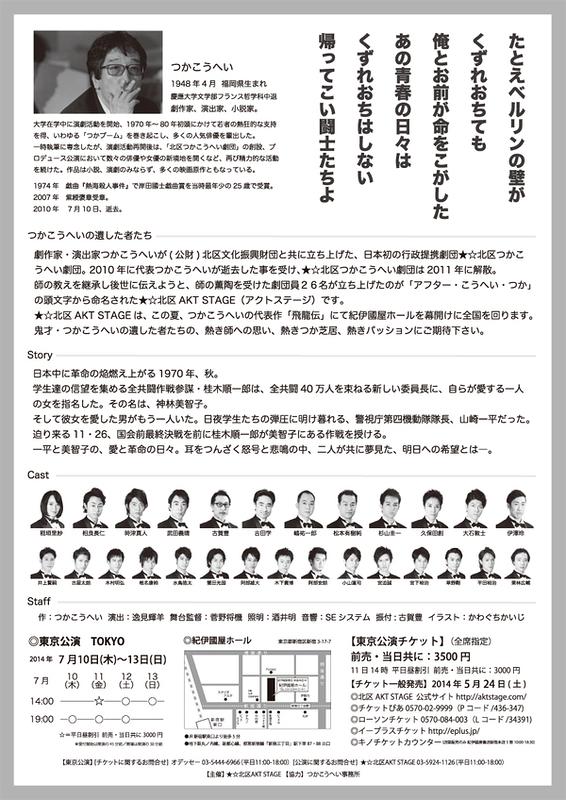 飛龍伝2014