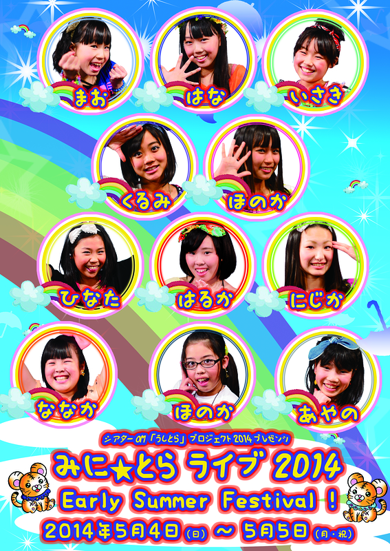 みに☆とらライブ2014 Vol.6