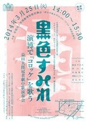 黒色すみれ 演博で『コロッケ』を歌う―益田太郎冠者劇中歌演奏会