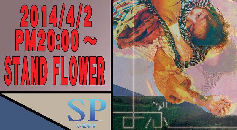 STAND FLOWER「よぶ」