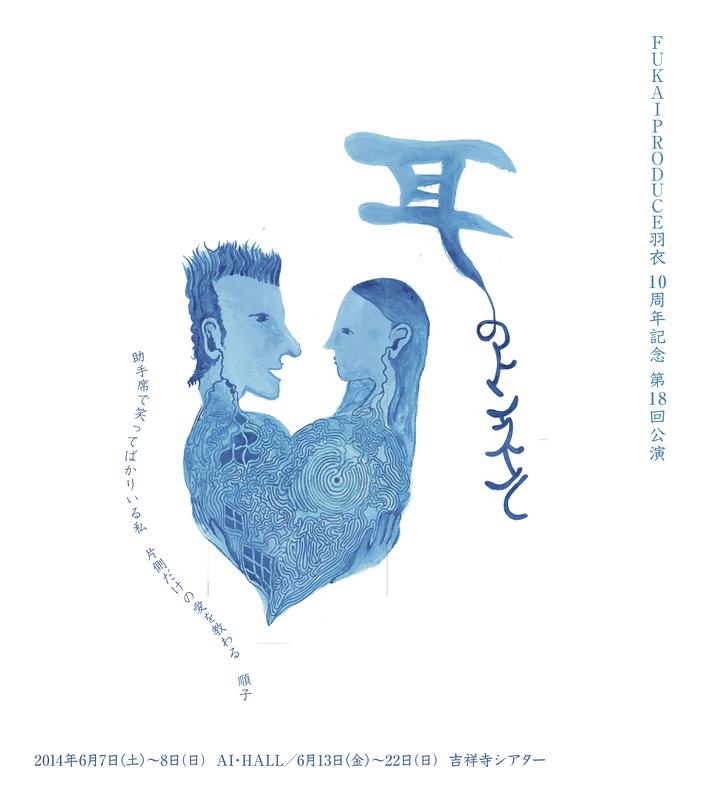 【耳のトンネル】CoRich舞台芸術まつり!2012春グランプリ再演