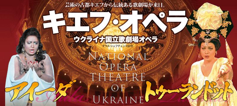 キエフ・オペラ