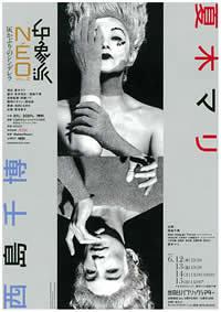『夏木マリ 印象派NÉO vol.2』 灰かぶりのシンデレラ