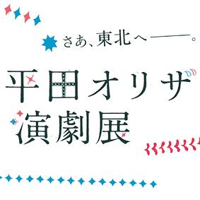 平田オリザ・演劇展 東北ツアー