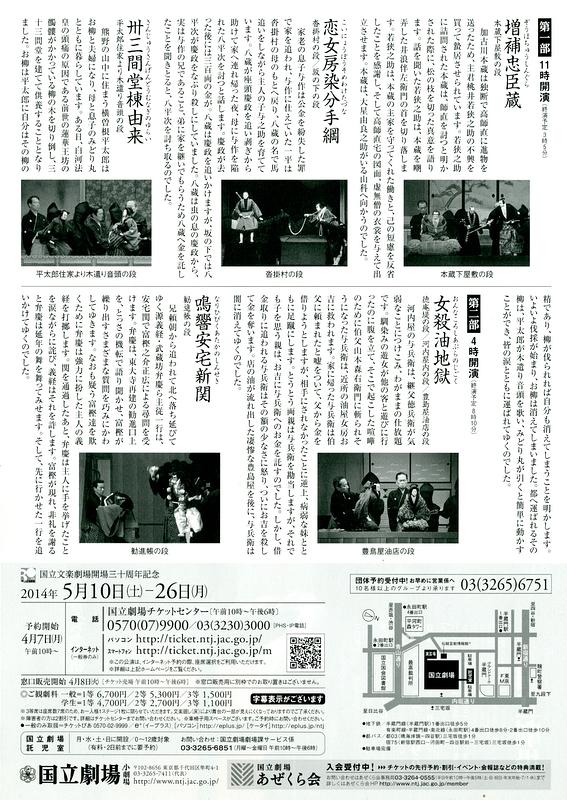 5月文楽公演