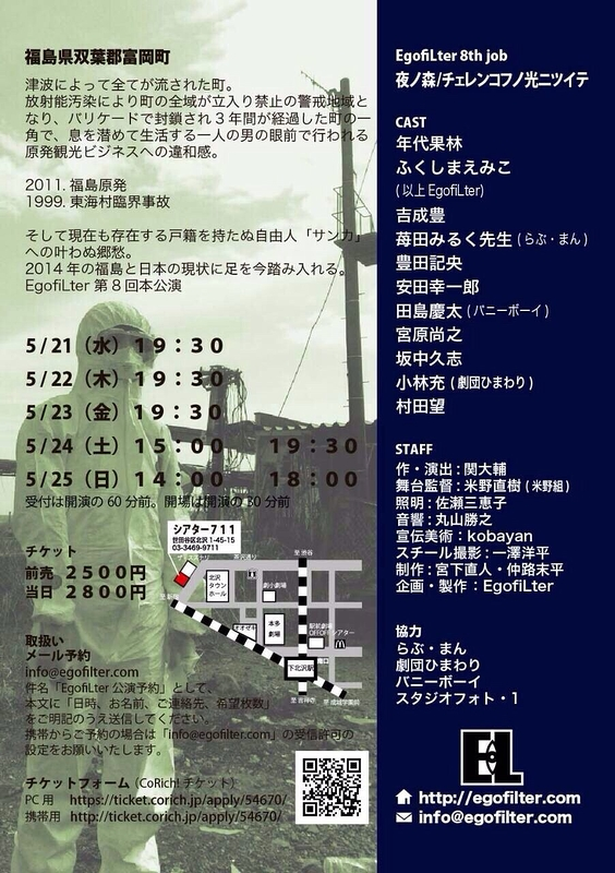夜ノ森/チェレンコフノ光ニツイテ